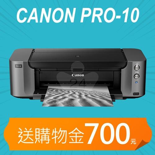 【加碼送購物金700元】Canon PIXMA PRO-10 A3+專業噴墨相片印表機