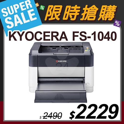 【限時搶購】KYOCERA ECOSYS FS-1040 A4黑白雷射印表機