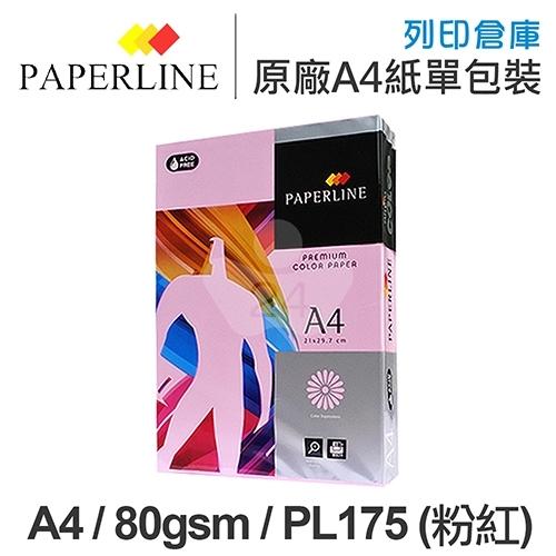 PAPERLINE PL175 粉紅色彩色影印紙 A4 80g (單包裝)