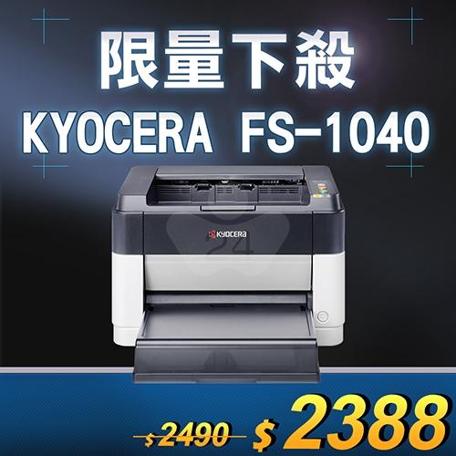 【限量下殺50台】KYOCERA ECOSYS FS-1040 A4黑白雷射印表機