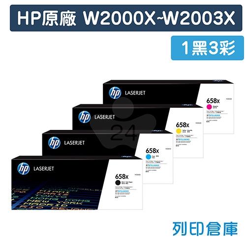 HP W2000X/W2001X/W2002X/W2003X (658X) 原廠高容量碳粉匣組 (1黑3彩)