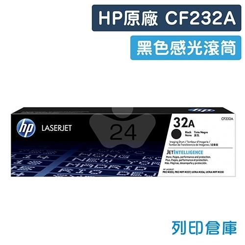 【全新福利品】HP CF232A (32A) 原廠黑色感光鼓/滾筒 (無原廠紙盒)