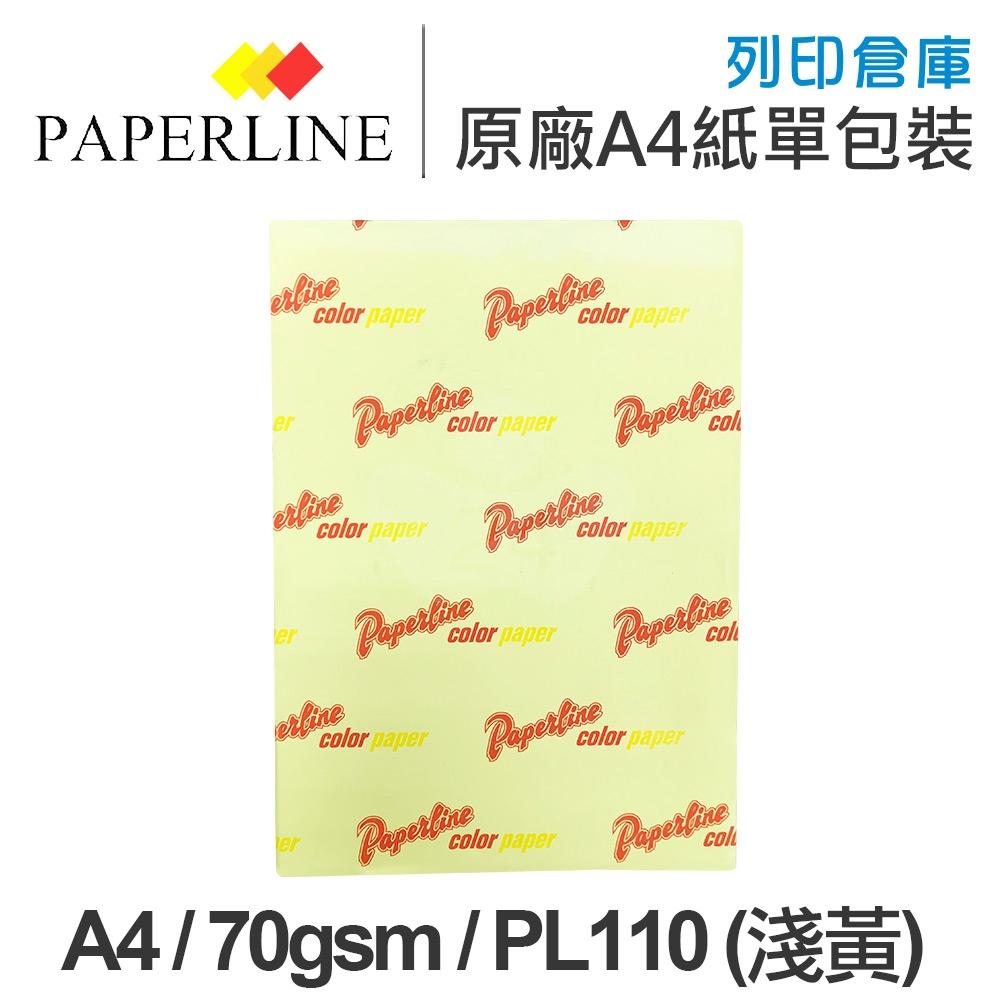 【福利品-包裝破損】PAPERLINE PL110 淺黃色彩色影印紙 A4 70g (單包裝)