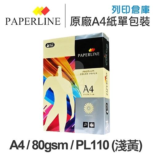 PAPERLINE PL110 淺黃色彩色影印紙 A4 80g (單包裝)
