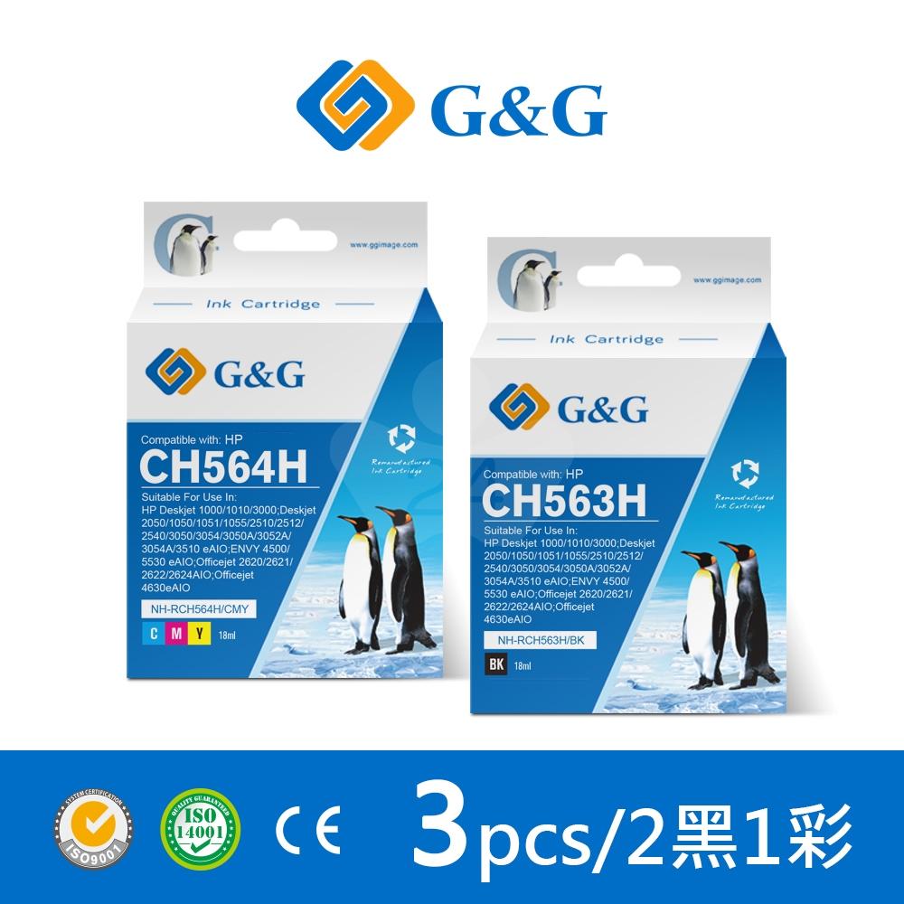 【G&G】for HP CH563WA / CH564WA (NO.61XL) 高容量相容墨水匣超值組(2黑1彩)