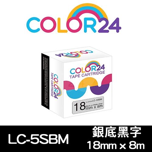 【COLOR24】for EPSON LC-5SBM / LK-5SBM 銀底黑字相容標籤帶(寬度18mm)