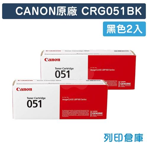 CANON CRG-051BK / CRG051BK (051) 原廠黑色碳粉匣超值組 (2黑)