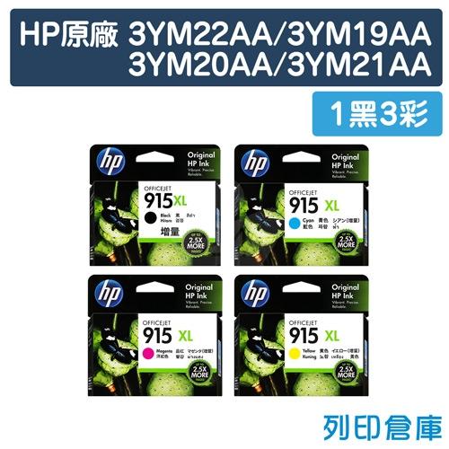 HP 3YM22AA / 3YM19AA / 3YM20AA / 3YM21AA (NO.915XL) 原廠高容量墨水匣超值組(1黑3彩)