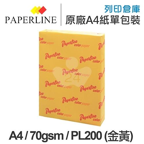 PAPERLINE PL200 金黃色彩色影印紙 A4 70g (單包裝)