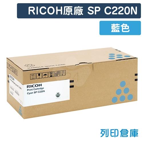 RICOH SP C220N 原廠藍色碳粉匣