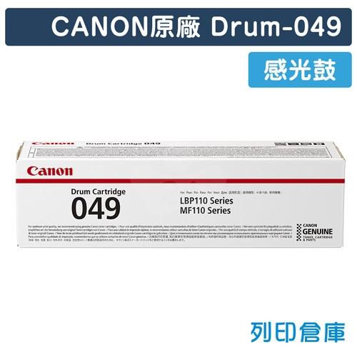 CANON Drum-049 / Drum049 原廠感光鼓