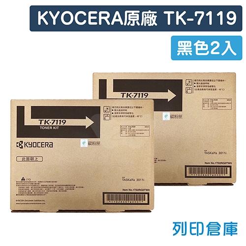 KYOCERA TK-7119 原廠黑色碳粉匣超值組(2黑)
