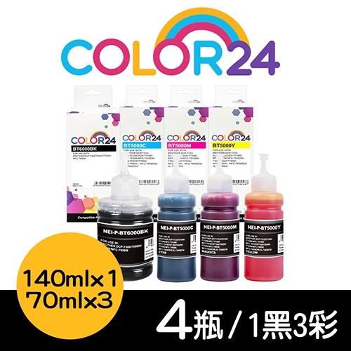 【COLOR24】for BROTHER BT6000BK/BT5000C/BT5000M/BT5000Y 相容連供墨水超值組(1黑3彩)