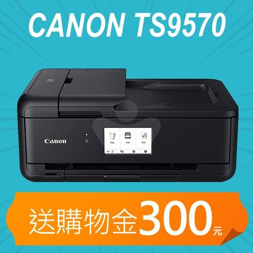【加碼送購物金300元】Canon PIXMA TS9570 A3多功能相片複合機