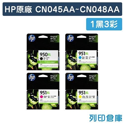 HP CN045AA ~ CN048AA (NO.950XL+NO.951XL) 原廠高容量墨水匣超值組 (1黑3彩)