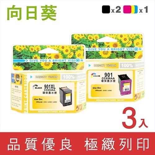 向日葵 for HP NO.901XL+NO.901 / 2黑1彩高容量超值組 (CC654AA+CC656AA) 環保墨水匣