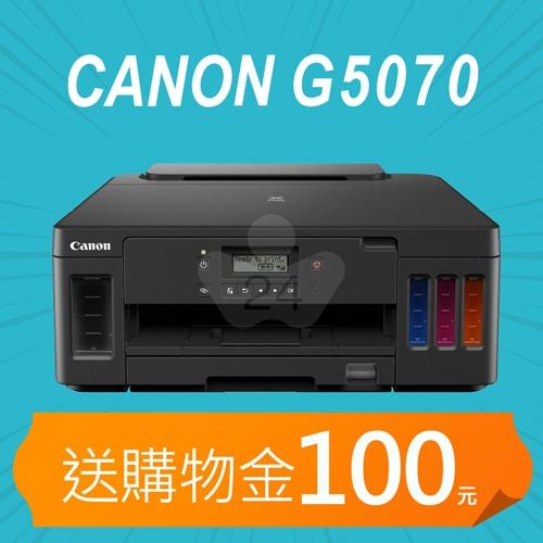 【加碼送購物金100元】Canon PIXMA G5070 商用連供印表機