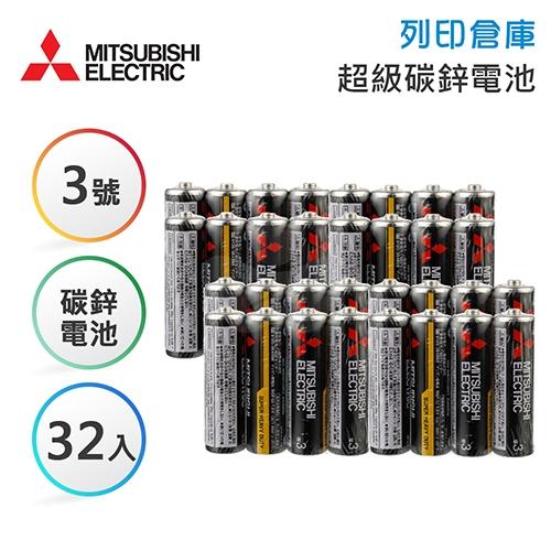 MITSUBISHI三菱 3號 特級碳鋅電池4入*8組
