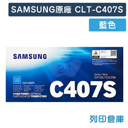 SAMSUNG CLT-C407S 原廠藍色碳粉匣