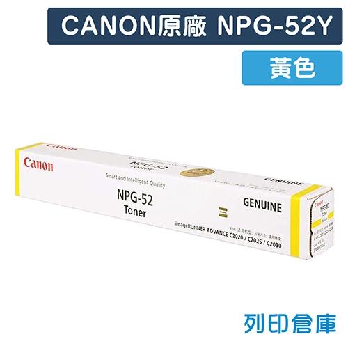 CANON NPG-52 影印機原廠黃色碳粉匣