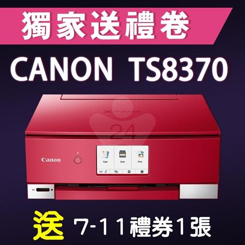 【獨家加碼送100元7-11禮券】Canon PIXMA TS8370多功能相片複合機