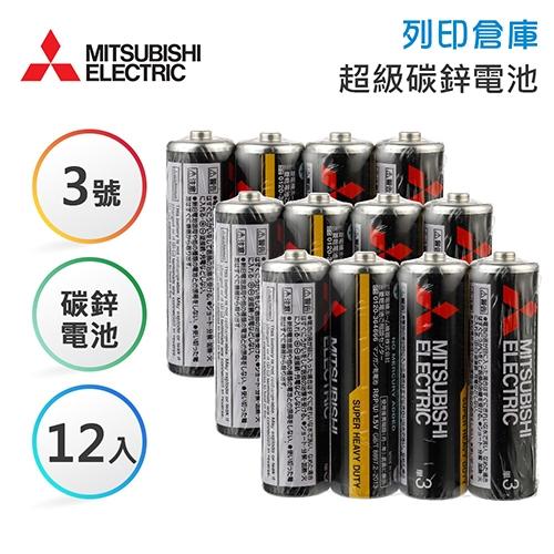 MITSUBISHI三菱 3號 特級碳鋅電池4入*3組