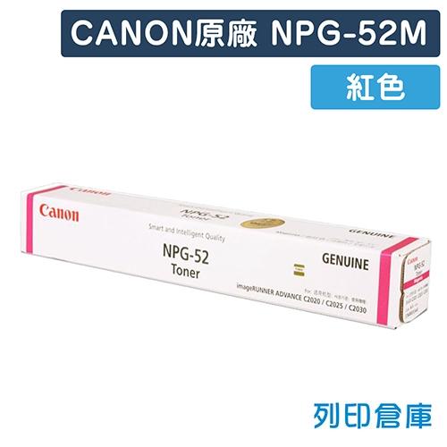CANON NPG-52 影印機原廠紅色碳粉匣