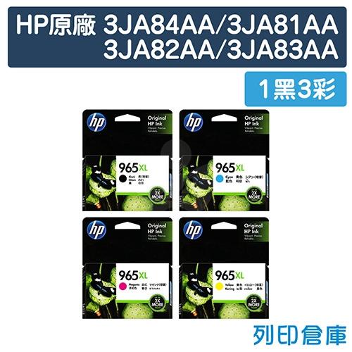 HP 3JA84AA / 3JA81AA / 3JA82AA / 3JA83AA (NO.965XL) 原廠高容量墨水匣超值組(1黑3彩)