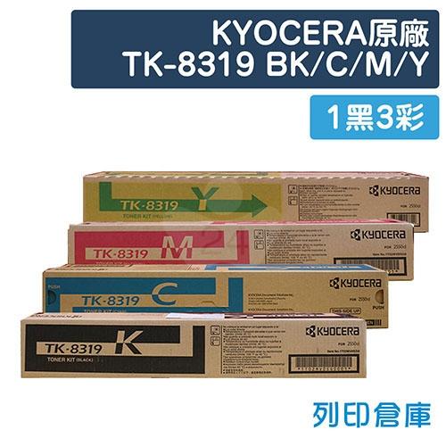 KYOCERA TK-8319K / TK-8319C / TK-8319M / TK-8319Y 原廠碳粉匣超值組(1黑3彩)