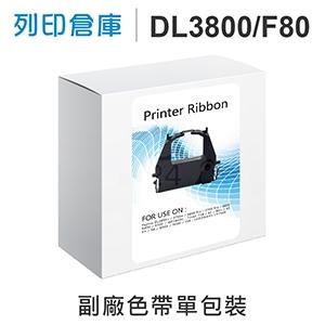 【相容色帶】For Fujitsu DL3800 / F80 副廠黑色色帶 ( Fujitsu DL3800 Pro ; Futek F80 / F90 )