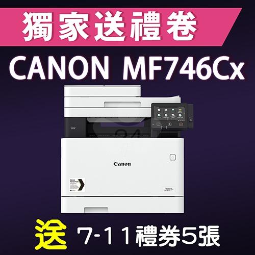 【獨家加碼送500元7-11禮券】Canon imageCLASS MF746Cx A4彩色雷射事務機