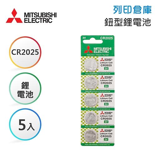 MITSUBISHI三菱 CR2025 鈕型鋰電池5入