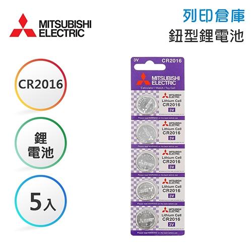 MITSUBISHI三菱 CR2016 鈕型鋰電池5入
