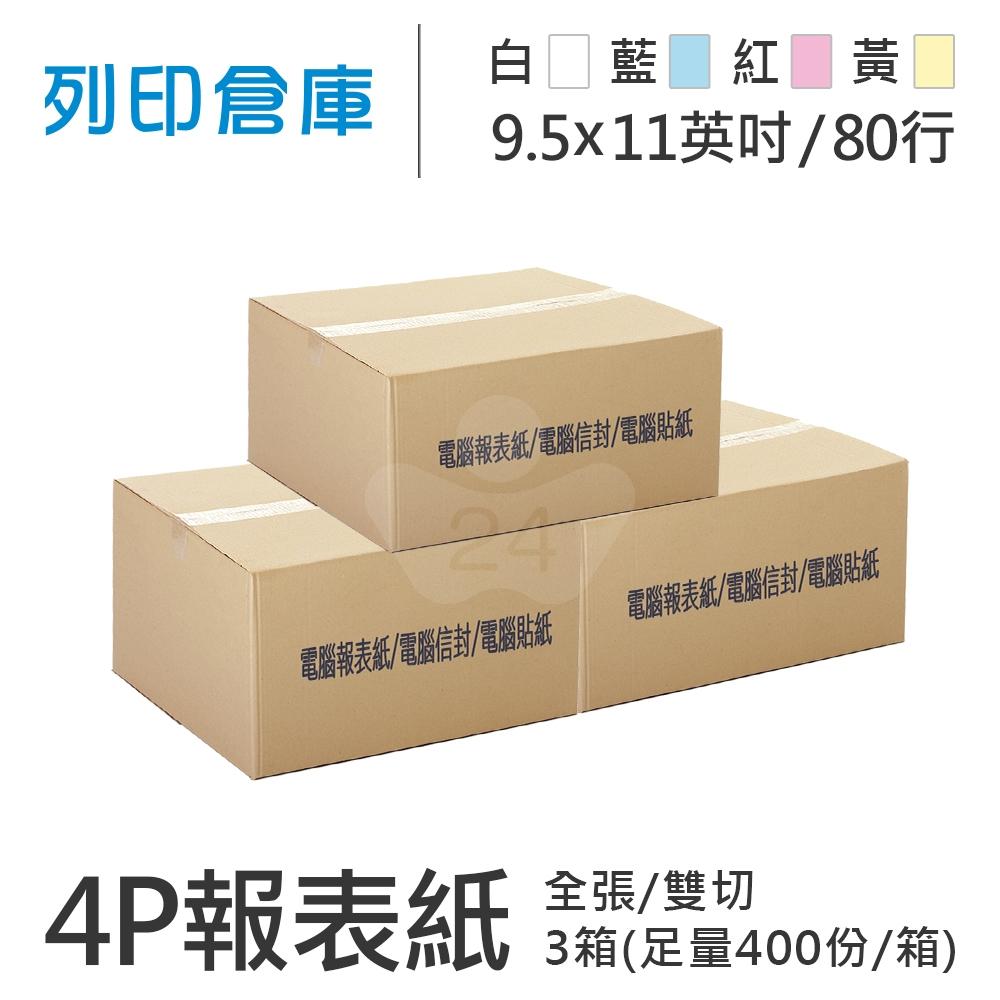 【電腦連續報表紙】 80行 9.5*11*4P 白藍紅黃/ 全張 雙切 /超值組3箱(足量400份/箱)