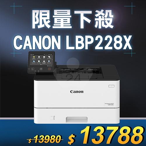 【限量下殺10台】Canon imageCLASS LBP228x A4黑白雷射印表機