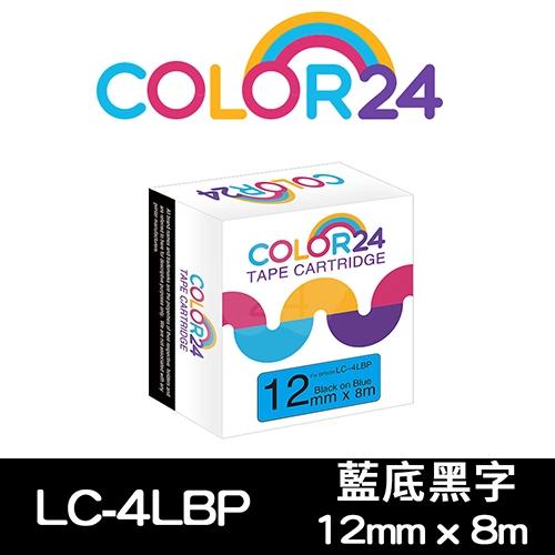 【COLOR24】for EPSON LC-4LBP / LK-4LBP 藍底黑字相容標籤帶(寬度12mm)