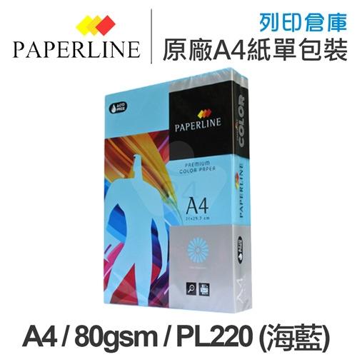 PAPERLINE PL220 海藍色彩色影印紙 A4 80g (單包裝)