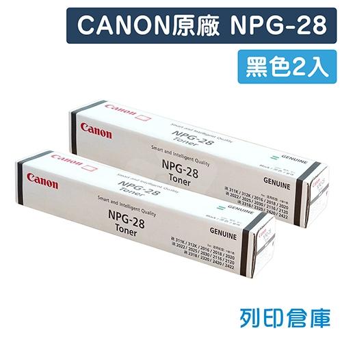 CANON NPG-28 影印機原廠黑色碳粉匣超值組 (2黑)