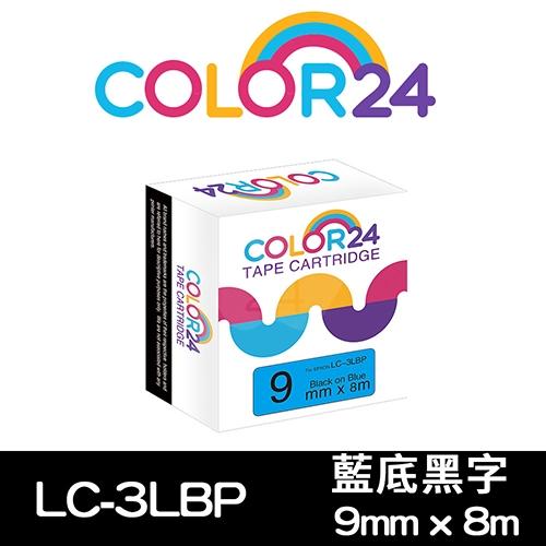 【COLOR24】for EPSON LC-3LBP / LK-3LBP 藍底黑字相容標籤帶(寬度9mm)