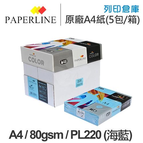 PAPERLINE PL220 海藍色彩色影印紙 A4 80g (5包/箱)