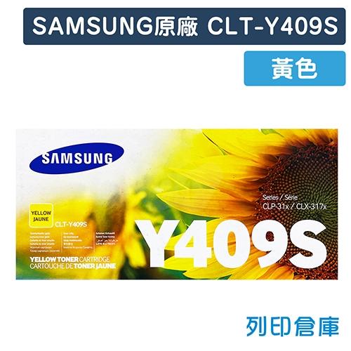 SAMSUNG CLT-Y409S 原廠黃色碳粉匣