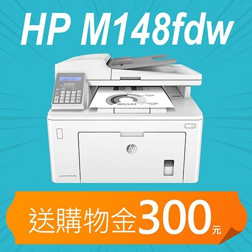 【加碼送購物金300元】HP LaserJet Pro MFP M148fdw 無線黑白雷射雙面傳真事務