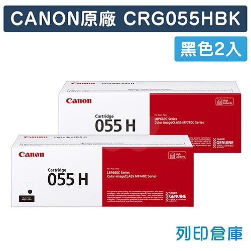 CANON CRG-055H BK / CRG055HBK (055 H) 原廠黑色高容量碳粉匣超值組 (2黑)