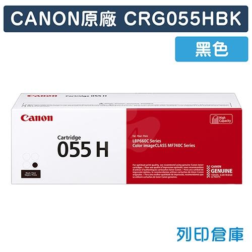 CANON CRG-055H BK / CRG055HBK (055 H) 原廠黑色高容量碳粉匣