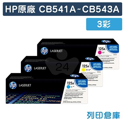 HP CB541A / CB542A / CB543A (125A) 原廠碳粉匣組 (3彩)