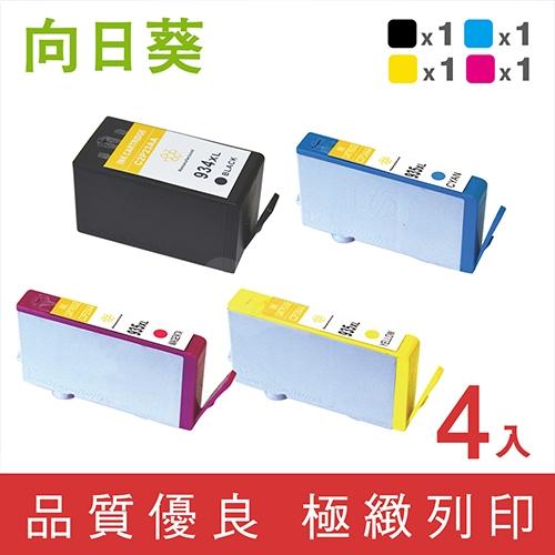 向日葵 for HP NO.934XL + NO.935XL / 1黑3彩超值組 ( C2P23AA ~ C2P26AA ) 高容量環保墨水匣