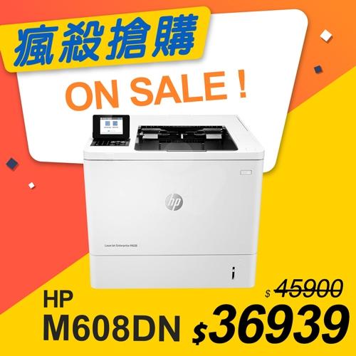 【瘋殺搶購】HP LaserJet Enterprise M608DN 高速商用雙面雷射印表機