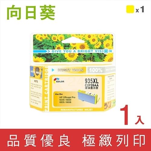 向日葵 for HP NO.935XL (C2P26AA) 黃色環保墨水匣