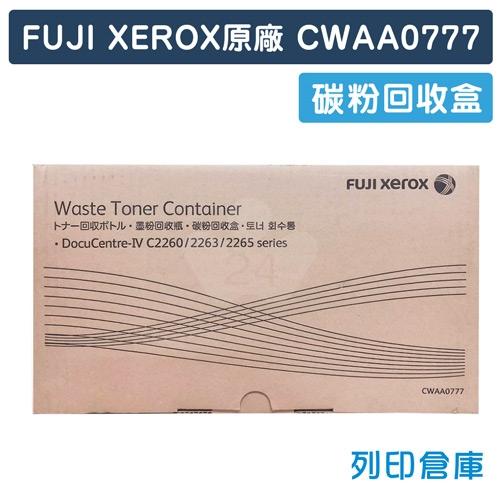 【平行輸入】Fuji Xerox CWAA0777 原廠影印機碳粉回收盒 (四代專用)