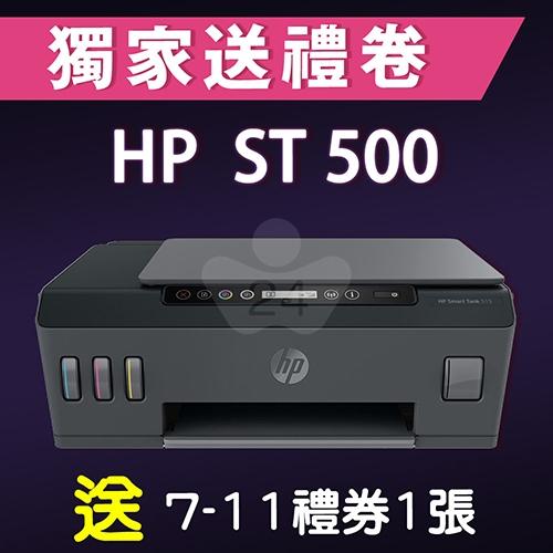 【獨家加碼送100元7-11禮券】HP SmartTank 500 多功能連供事務機